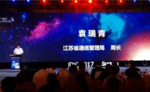 将数据中国进行到底,曙光助力江苏建设产业科技创新中心