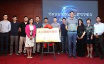 北京信息化协会人工智能专委会成立 AI产业快速腾飞