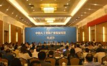 中国人工智能产业发展联盟筹备会成功举行