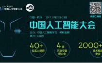中国最强的人工智能学术会议来了