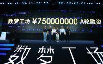 """数梦工场、驻云科技分获亿元融资 阿里云生态成""""风口"""""""
