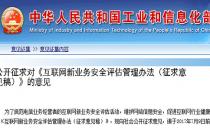工信部发布《互联网新业务安全评估管理办法(征求意见稿)》