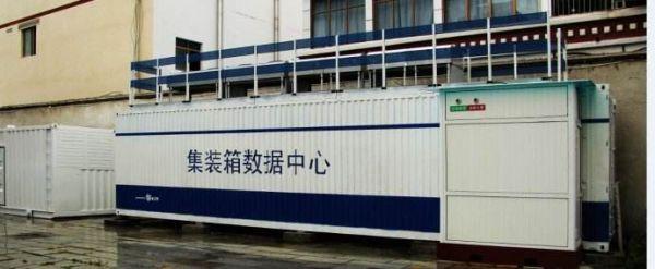 集装箱数据中心
