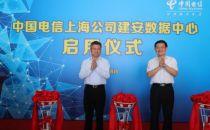 中国电信上海公司建安数据中心启用仪式