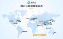 【专访】西南成都数据中心开放 腾讯云加速抢占市场