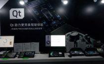 Qt亮相CES Asia,全面展示创新技术力量