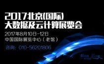 2017中国国际大数据及云计算展览会
