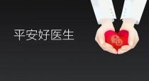 """易特科(前海安测)与清华大学关联企业签约""""互联网+老年健康"""""""