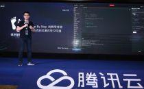 腾讯发布云实验室、开源开发工具,助力开发者连接AI未来