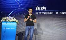 腾讯云数智方略2.0发布,腾讯开放数据平台核心能力