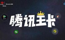 腾讯云为京东1.2亿活跃量保驾护航 打造通信云生态