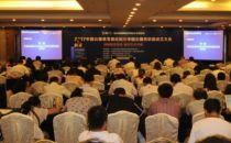 2017中国云服务发展论坛暨中国云服务联盟成立大会成功举办