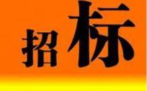 宁夏教育数据中心设备及网络安全建设项目公开招标公告