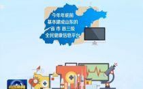 2020年 山东将建成健康医疗大数据中心