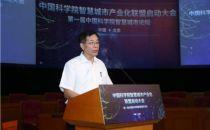 """""""中国科学院智慧城市产业联盟""""正式成立"""