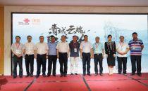 中国联通呼和浩特云数据中心推介会隆重召开