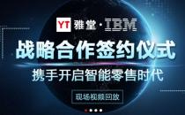 IBM首次战略合作智能零售 将用云计算大数据技术