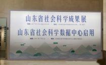 山东省社会科学数据中心正式启用