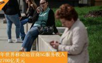 2025年世界移动运营商5G服务收入将达2700亿美元