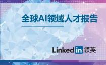 领英发布《全球AI领域人才报告》:华人力量崛起