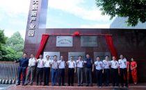 中国电信开普勒(佛山)数据中心项目举行动工仪式