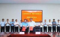 """工信部与国投公司战略合作推进""""中国制造2025"""""""