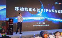 智子云CEO朱建秋:AI+DMP解决DSP大数据困境