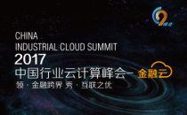 2017年中国云计算行业峰会-金融云进入倒计时