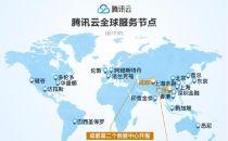 腾讯云扩增成都和广州数据中心 全球服务节点增至34个