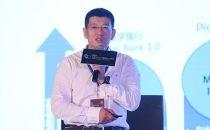 李纪华:云中价值网下的银行架构转型