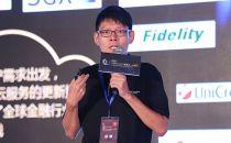 刘宁:AWS助力金融行业创新与转型