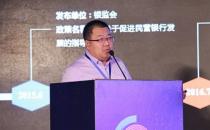 郭俊港:金融云发展现状及趋势分析价值分享