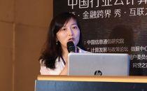 李清:金融沙盒园与合规区块链