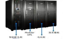 数据中心UPS验收检查与测试