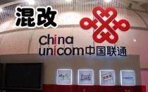 中国联通混改历时近300天 前景未知