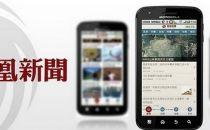 """""""凤凰新闻""""诉""""今日头条""""不正当竞争 案件已受理"""