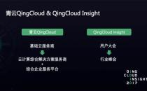 青云:QingCloud Insight 2017大会重新定义IT+CT的全产业链
