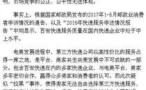 阿里系百世快递回应京东拉黑:不透明,扰乱市场