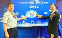 中企通信北京亦庄云数据中心启用 实现同城容灾与数据备份