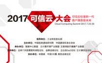 2017可信云大会在京召开