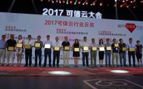 金山云新增可信云认证并行业云及技术创新等奖项
