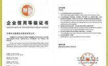 华云集团获得中国软件行业协会AAA级信用企业证书