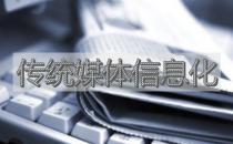 传统媒体信息化建设范例 包头日报社运用联想超融合