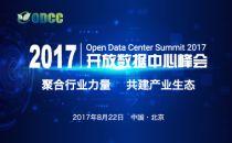 ODCC2017开放数据中心峰会