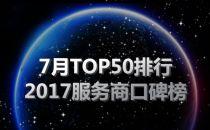 2017服务商口碑榜Top50(7月)重磅出炉