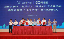 承载物联之城 阿里云为无锡建设统一物联网基础平台