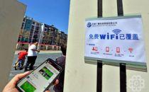 天津:全力推动公共Wi-Fi建设 加快数据中心建设