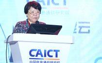 中国通信标准化协会副理事长兼常务副秘书长代晓慧:可信云评估总体发展情况通报
