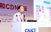 中国信息通信研究院高级工程师 陈凯:云分发服务评估方法(2017版)解读