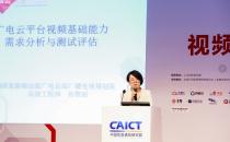 孙黎丽:广电云平台视频基础能力需求分析与测试评估